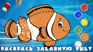 Рыбалка для детей - раскраски с смешными рыбами