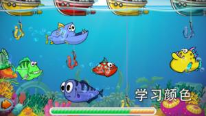 儿童捉鱼游戏