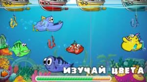 Рыбалка для детей - изучай цвета