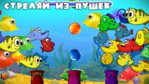Рыбалка для детей - подводная артиллерия